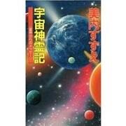 宇宙神霊記-霊界からのメッセージ(G BOOKS) [単行本]