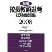 頻出 校長教頭選考試験問題集〈2008年版〉 [単行本]