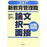 新教育管理職論文・択一・面接試験問題集〈2007年版〉 [単行本]