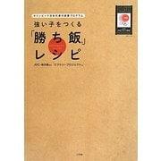 オリンピック日本代表の食事プログラム 強い子をつくる「勝ち飯」レシピ [単行本]