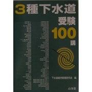 3種下水道受験100講 [単行本]