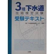 3種下水道技術検定試験受験テキスト [単行本]