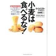 小麦は食べるな!-遺伝子組み換えの恐怖!高血圧、肥満、糖尿病、心臓・内臓・脳疾患、関節痛、喘息…は [単行本]
