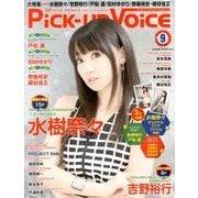 Pick-Up Voice (ピックアップヴォイス) 2013年 09月号 [雑誌]
