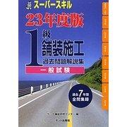 スーパースキル1級舗装施工(一般試験)〈23年度版〉 [単行本]