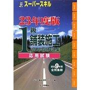 スーパースキル1級舗装施工(応用試験)〈23年度版〉 [単行本]
