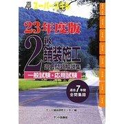 スーパースキル2級舗装施工(一般試験・応用試験)〈23年度版〉 [単行本]