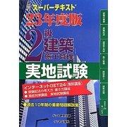 スーパーテキスト 2級建築施工管理実地試験〈23年度版〉 [単行本]
