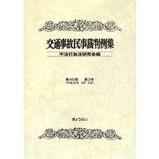 交通事故民事裁判例集〈第45巻第3号〉 [単行本]