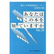 あなたはこの本を知っていますか No.29-地方・小出版流通センター'12図書目録 [単行本]
