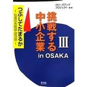 挑戦する中小企業in OSAKA〈3〉つぶしてたまるか―社長の失敗話・成功話 [単行本]