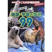 NHK子ども科学電話相談スペシャル どうして?なるほど!地球・宇宙のなぞ99 [単行本]