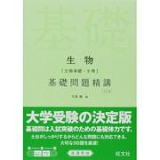 生物生物基礎・生物基礎問題精講 3訂版 [全集叢書]