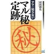 アマの知らないマル秘定跡(マイナビ将棋BOOKS) [単行本]