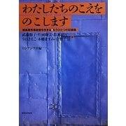 わたしたちのこえをのこします―福島原発事故後を生きる・もうひとつの記録集 [単行本]