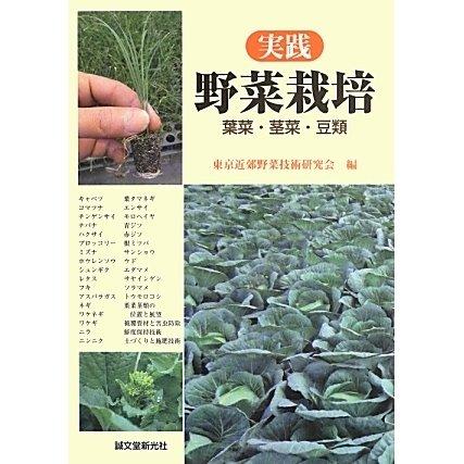 実践野菜栽培―葉菜・茎菜・豆類 [単行本]