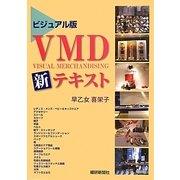 ビジュアル版VMD新テキスト [単行本]