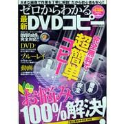 ゼロからわかる最新DVDコピー-大きな画面で作業を丁寧に解説!だから初心者も安心!!(COSMIC MOOK) [ムックその他]