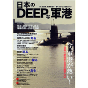 日本のDEEPな軍港-今、軍港が熱い!日本の防衛から目が離せない(OAK MOOK 486) [ムックその他]