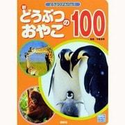 新どうぶつのおやこ100(講談社のアルバムシリーズ どうぶつアルバム 4) [ムックその他]