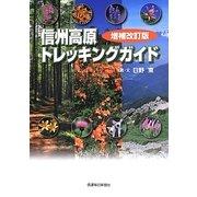 信州高原トレッキングガイド 増補改訂版 [単行本]