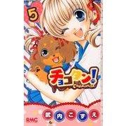 チョコタン! 5(りぼんマスコットコミックス) [コミック]