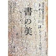 東京国立博物館の名品でたどる書の美 [単行本]