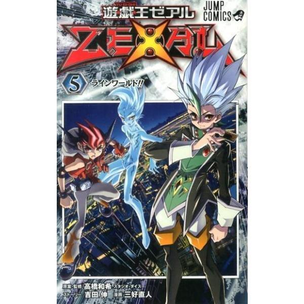 遊戯王ZEXAL 5(ジャンプコミックス) [コミック]