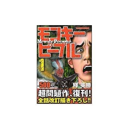 モンキーピープル(バンブー・コミックス) [コミック]
