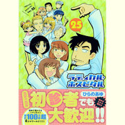 ラディカル・ホスピタル 25(まんがタイムコミックス) [コミック]