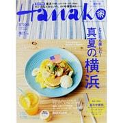 Hanako (ハナコ) 2013年 8/8号 [雑誌]