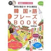 旅行に役立つ!すぐに使える韓国語フレーズBOOK [単行本]