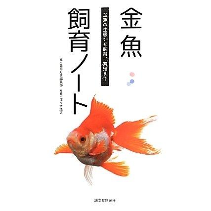 金魚飼育ノート―金魚の生態から飼育、繁殖まで [単行本]