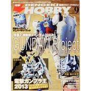 電撃 HOBBY MAGAZINE (ホビーマガジン) 2013年 09月号 [雑誌]