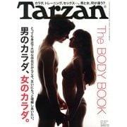 Tarzan (ターザン) 2013年 8/8号 [雑誌]