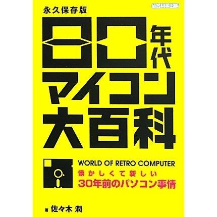 80年代マイコン大百科―懐かしくて新しい30年前のパソコン事情 [単行本]