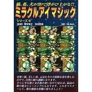 猫、花、犬が3Dで浮かび上がる!ミラクルアイマジック〈シリーズ6〉(サニー文庫) [文庫]