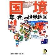 国境―奪い合いの世界地図(KAWADE夢文庫) [文庫]