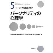 パーソナリティの心理学(ベーシック現代心理学〈5〉) [全集叢書]