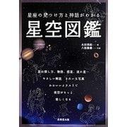 星座の見つけ方と神話がわかる星空図鑑 [単行本]