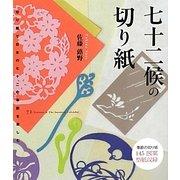 七十二候の切り紙―切り紙で日本の七十二の季節を楽しむ [単行本]