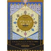 アラベスク模様素材DVD-ROM―トルコやペルシア、アラビアの模様をEPSアウトライン・スウォッチ・JPEG・GIF/PNG形式で収録 [単行本]