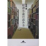 経済小説の読み方(知恵の森文庫) [文庫]