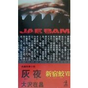 灰夜―新宿鮫〈7〉(カッパ・ノベルス) [新書]