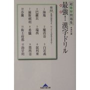 最強!漢字ドリル―超難解問題集(知恵の森文庫) [文庫]