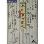 私の古寺巡礼〈3〉奈良(知恵の森文庫) [文庫]