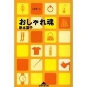 おしゃれ魂(知恵の森文庫) [文庫]