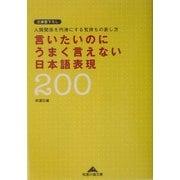 言いたいのにうまく言えない日本語表現200(知恵の森文庫) [文庫]