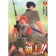 われは剣王っ!! 2(電撃コミックス) [コミック]