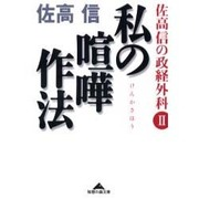 私の喧嘩作法―佐高信の政経外科〈2〉(知恵の森文庫) [文庫]